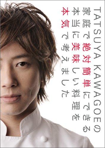 kawagoe-tatsuya-book03.jpg
