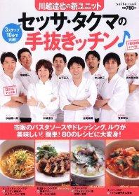 kawagoe-tatsuya-book04.jpg