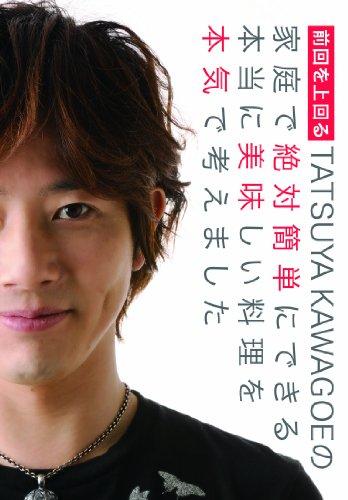 kawagoe-tatsuya-book05.jpg