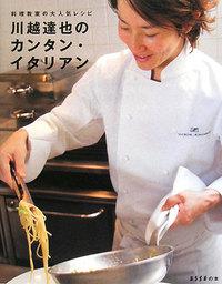 kawagoe-tatsuya-book06.jpg