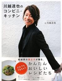 kawagoe-tatsuya-book07.jpg