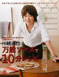 kawagoe-tatsuya-book08.jpg