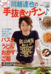 kawagoe-tatsuya-book09.jpg